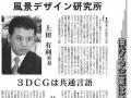 日刊 建設工業新聞 2007年7月5日