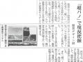 橋梁新聞 2008年12月1日